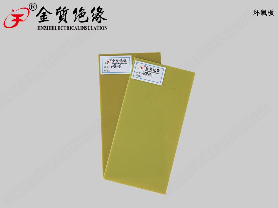 环氧酚醛玻纤布层压板